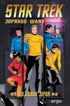 Star Trek. Зоряний шлях. До нових зірок