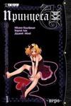 Принцеса Аі. Поневіряння. Книга 1