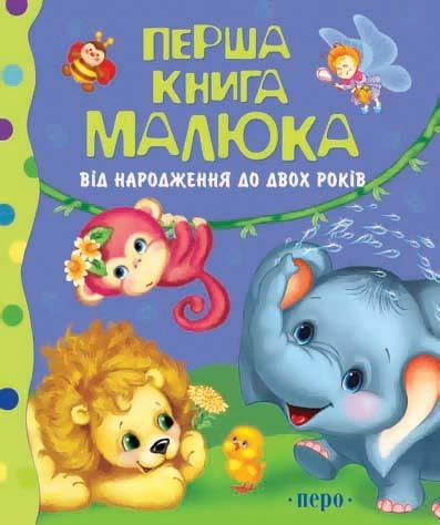 """Купить книгу """"Перша книга малюка. Від народження до двох років"""""""