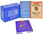 Знаменитые книги Хогвартса