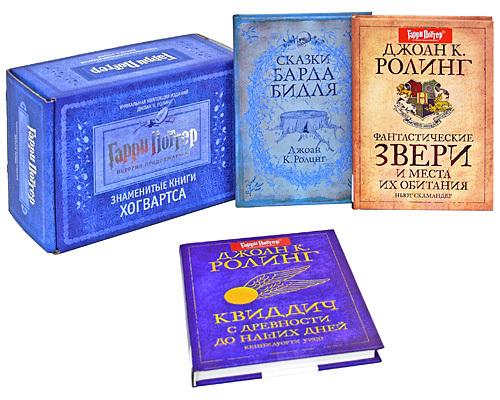 """Купить книгу """"Знаменитые книги Хогвартса"""""""