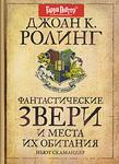 """Купить книгу """"Фантастические звери и места их обитания"""""""
