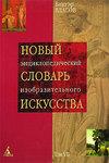Новый энциклопедический словарь изобразительного искусства. В 10 томах. Том 7. П