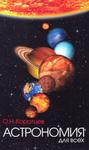 Астрономия для всех