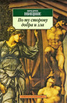 По ту сторону добра и зла: Прелюдия к философии будущего
