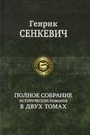 Полное собрание исторических романов в 2 томах. Том 1