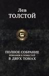 Полное собрание романов и повестей в 2 томах. Том 1