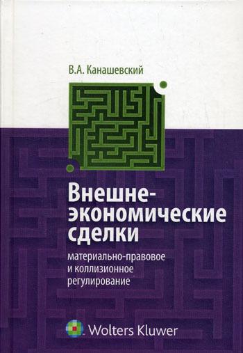 """Купить книгу """"Внешнеэкономические сделки. Материально-правовое и коллизионное регулирование"""""""