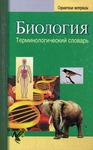 Биология. Терминологический словарь