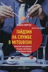 Гайдзин на службе в Mitsubishi - купити і читати книгу