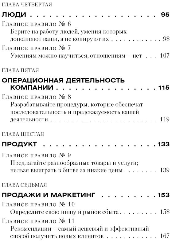 """Купить книгу """"Алхимия роста"""""""