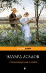 """Обложка книги """"Стихотворения о любви"""""""