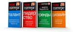 """Набор Питерса """"Основы"""": Дизайн. Тренды. Талант. Лидерство (комплект из 4 книг)"""