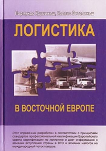 """Купить книгу """"Логистика в Восточной Европе"""""""