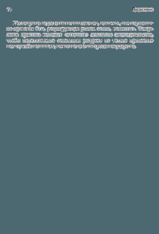 """Купить книгу """"Сделки с землей в России / A Guide to Land Transactions in Russia"""""""
