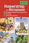 Навигатор по Испании. Интерактивный путеводитель, словарь, записная книжка