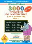 3000 примеров по математике. Счет в пределах 100. В 2 частях. Часть 1. 2 класс