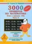3000 примеров по математике. Счет в пределах 100. В 2 частях. Часть 2. 2 класс