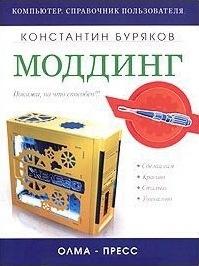 """Купить книгу """"Моддинг"""""""