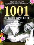 Энциклопедия женского совершенства. 1001 рецепт красоты