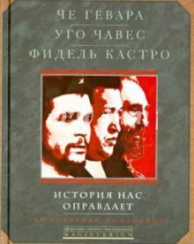 """Купить книгу """"Че Гевара. Уго Чавес. Фидель Кастро. История нас оправдает. Так говорили команданте"""""""