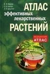 Атлас эффективных лекарственных растений