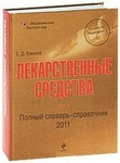 Лекарственные средства. Полный словарь-справочник 2011