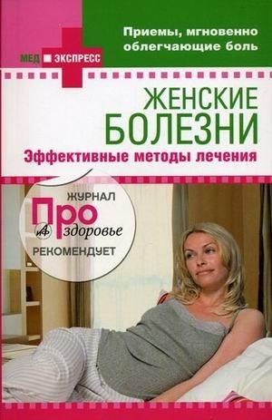 """Купить книгу """"Женские болезни. Эффективные методы лечения"""""""