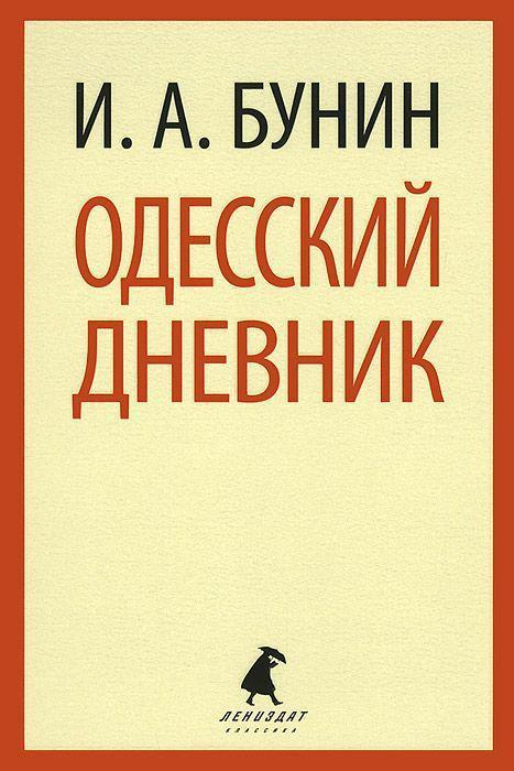 """Купить книгу """"Одесский дневник"""""""