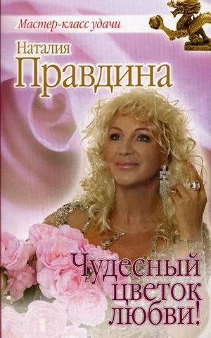 """Купить книгу """"Чудесный цветок любви!"""""""