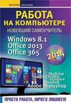 Работа на компьютере 2014. Windows 8.1. Office 2013. Office 365 - купить и читать книгу