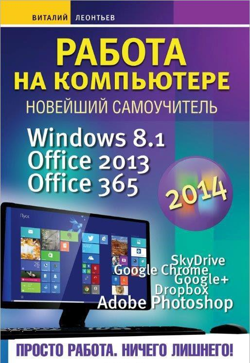 Работа на компьютере 2014. Windows 8.1. Office 2013. Office 365 - купить и читать книгу