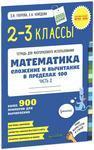 Математика. 2-3 классы. Сложение и вычитание в пределах 100. Более 900 примеров для вычисления