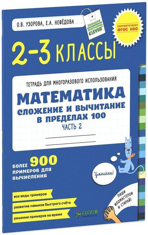 """Купить книгу """"Математика. 2-3 классы. Сложение и вычитание в пределах 100. Более 900 примеров для вычисления"""""""