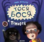 Тося-Бося и темнота - купить и читать книгу