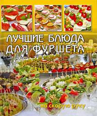 """Купить книгу """"Лучшие блюда для фуршета на скорую руку"""""""
