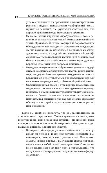 """Купить книгу """"Ключевые концепции современного менеджмента. Словарь управленческого революционера"""""""