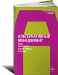 Альтернативный менеджмент. Опыт построения фанки-фирмы в России