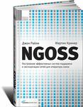 NGOSS. Построение эффективных систем поддержки и эксплуатации сетей для оператора связи