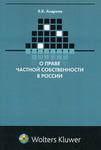 О праве частной собственности в России
