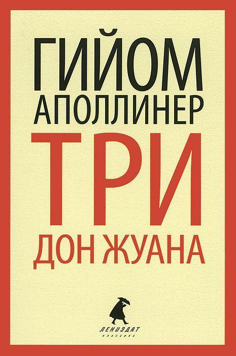 "Купить книгу ""Три Дон Жуана"""