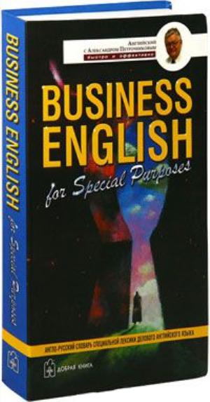 """Купить книгу """"Business English for Special Purposes / Англо-русский словарь специальной лексики делового английского языка"""""""