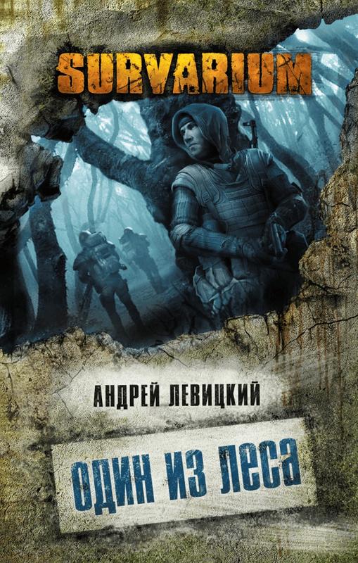 """Купить книгу """"Один из леса"""""""
