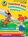 """Обложка книги """"Годовой курс развивающих занятий. Для одаренных детей 4-5 лет"""""""