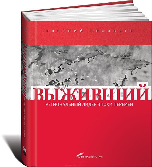 """Купить книгу """"Выживший. Региональный лидер эпохи перемен"""""""