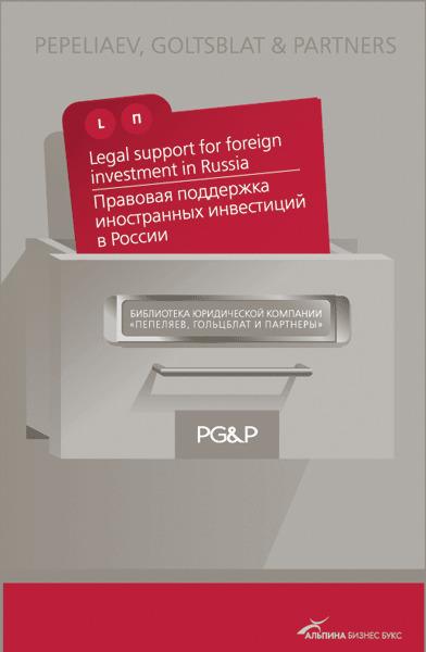 """Купить книгу """"Правовая поддержка иностранных инвестиций в России / Legal Support for Foreign Investment in Russia"""""""