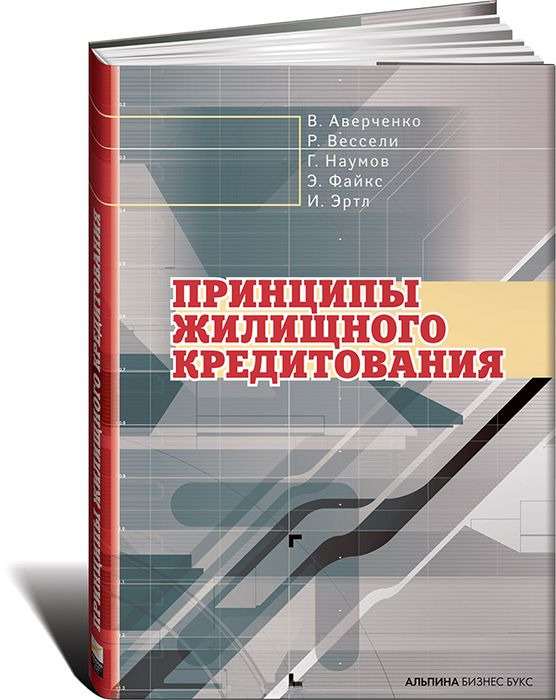 """Купить книгу """"Принципы жилищного кредитования"""""""