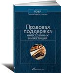 Правовая поддержка иностранных инвестиций