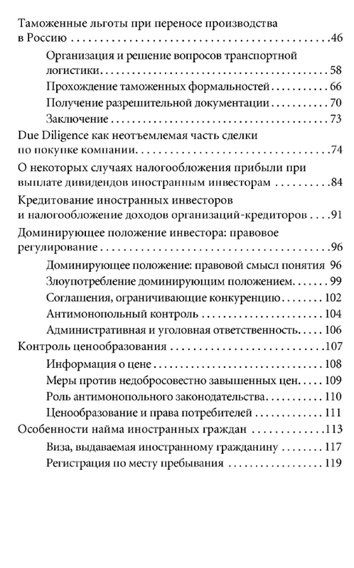 """Купить книгу """"Правовая поддержка иностранных инвестиций"""""""