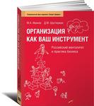 Организация как ваш инструмент. Российский менталитет и практика бизнеса